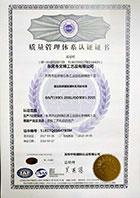 2018年ISO9001证书钥匙扣厂家